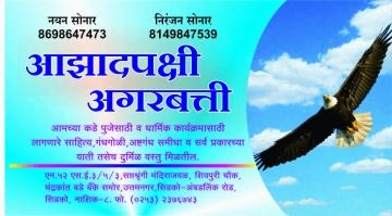 Azad_Pakshi_visiting_card.jpg